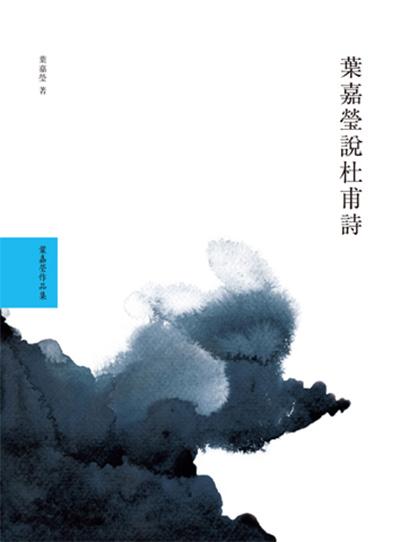 葉嘉瑩說杜甫詩