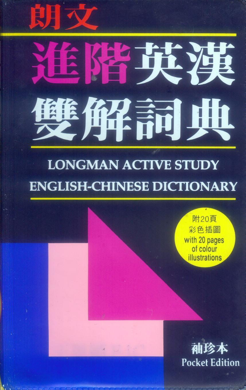 朗文進階英漢雙解詞典