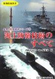 海上防衛技術のすべて(本編)