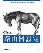 Cisco 路由器設定