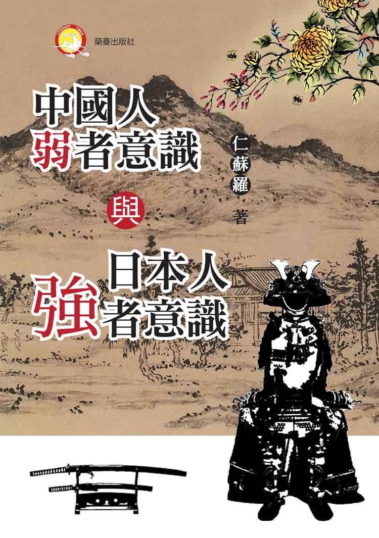 中國人弱者意識與日本人強者意識