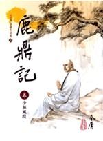 鹿鼎記(5)大字版67