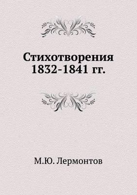 Stihotvoreniya 1832-1841 gg
