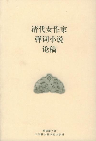 清代女作家弹词小说论稿