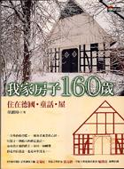 我家房子160歲