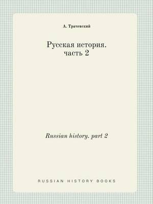 Russian History. Part 2