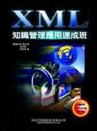 XML知識管理應用速成班