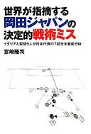 世界が指摘する岡田ジャパンの決定的戦術ミス