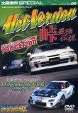 土屋圭市スペシャルホットバージョンDVD Vol.89