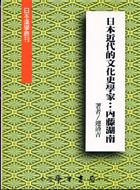 日本近代的文化學家