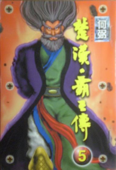 楚漢.霸王傳 5