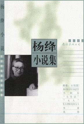杨绛小说集