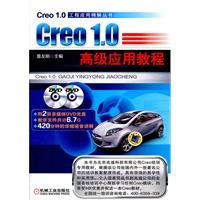 Creo1.0 高级应用教程
