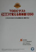 TOEICテスト3倍速で覚える英単語1200