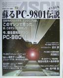 蘇るPC‐9801伝説永久保存版