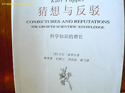 猜想与反驳/科学知识的增长/波普尔哲学著作集/Conjectures and Refutations