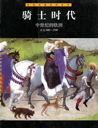 骑士时代・中世纪的欧洲
