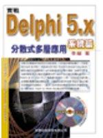 實戰Delphi 5.0-分散式多層應用系統篇