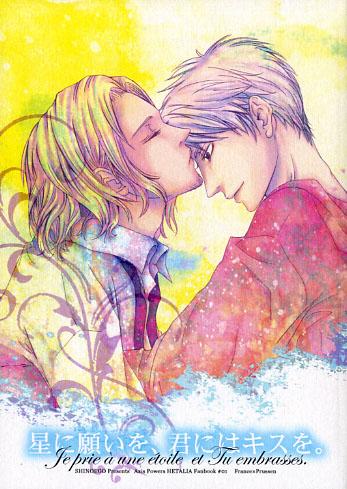星に願いを、君にはキスを。
