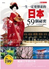 一生一定要探索的日本59個祕密