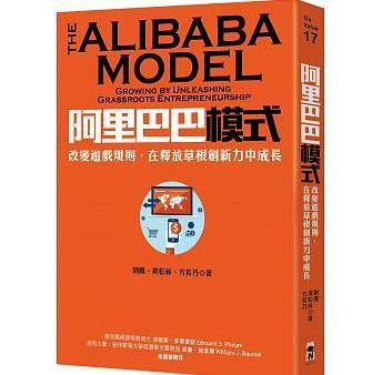 阿里巴巴模式: 改變遊戲規則, 在釋放草根創新力中成長