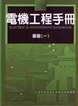 電機工程手冊1