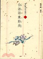 台語語彙辭典