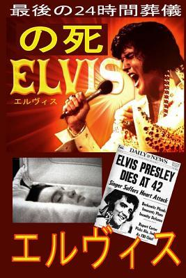 The Death of Elvis Top Secret