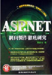 ASP.NET網頁製作徹底研究