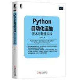 Python自動化運維