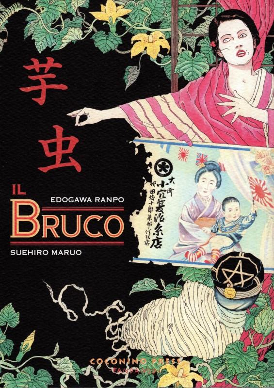 芋虫 - Il Bruco