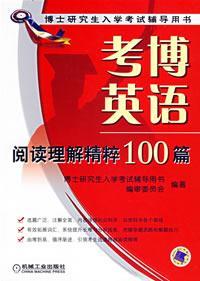 考博英语阅读理解精粹100篇
