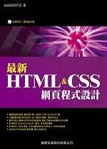 最新 HTML & CSS 網頁程式設計