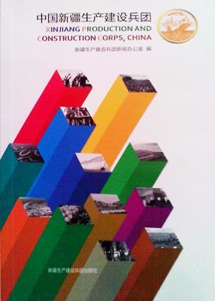中国新疆生产建设兵团