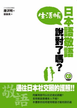 日本語敬語說對了嗎?