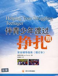 伴青少年渡过挣扎期/Helping your struggling teenager/教育辅导系列