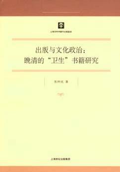 出版與文化政治