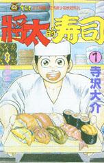 將太的壽司 1