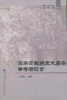 侵华日军南京大屠杀幸存者证言