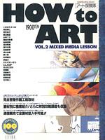 HOW to ART アート探検隊 VOL.2