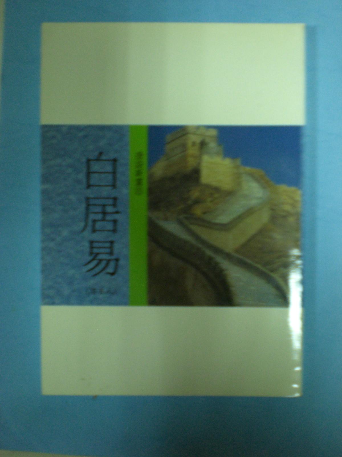 中國文學總新賞‧唐詩新賞(11)