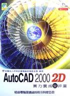 AutoCAD 2000 2D實力養成暨評量