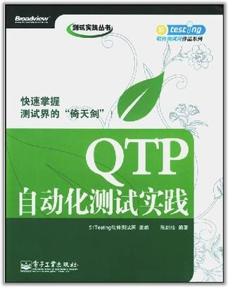 QTP自动化测试实践/测试实践丛书