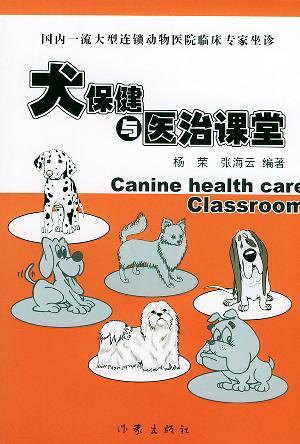 犬保健与医治课堂
