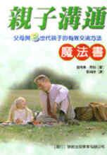 親子溝通魔法書