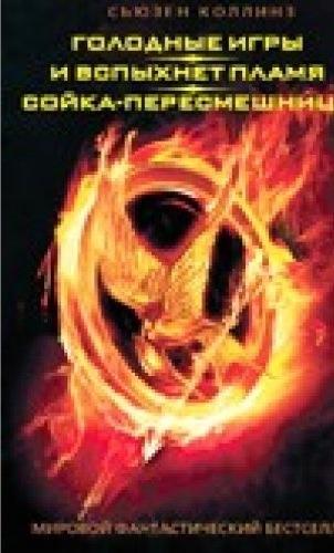 Голодные игры - И вспыхнет пламя - Сойка-пересмешница