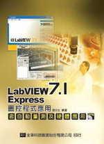 LabVIEW 7.1 Express圖控程式應用