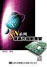 SN系列單晶片控制實習(附範例光碟片)
