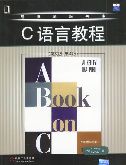 C语言教程