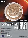 從Visual Basic 到Java 完全手冊